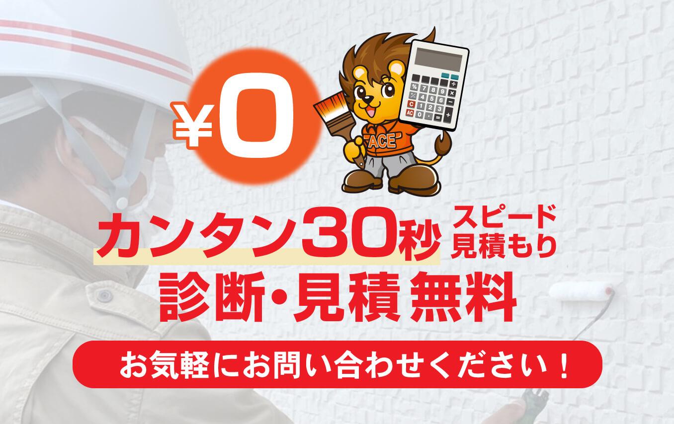 カンタン30秒 スピード 見積もり 診断・見積 ¥0 お気軽にお問い合わせください!