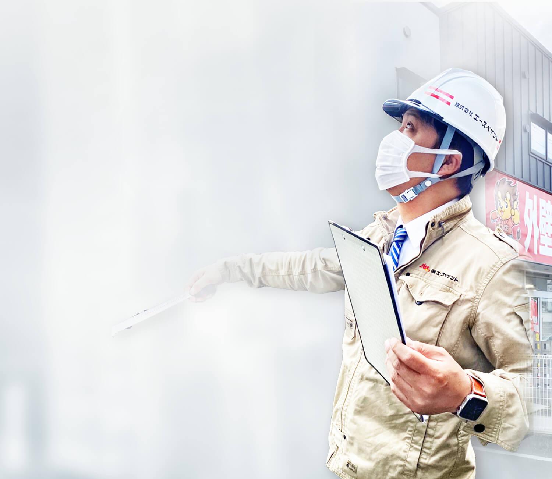 他社と比較してください! 最短30秒 無料 スピード 見積もり 和歌山を中心にお家を長持ちさせる安心と信頼の企業エースペイント 施工品質の良さと適正な見積価格 高品質塗装工事
