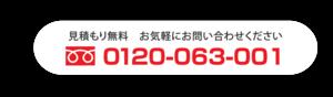 見積もり無料 お気軽にお問い合わせください 0120-063-001